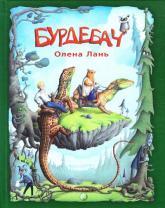 купить: Книга Бурдебач