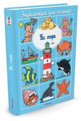 купить: Книга На море