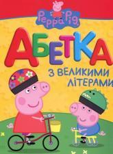купити: Книга Свинка Пеппа. Абетка з великими літерами