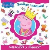 купити: Книга Свинка Пеппа. Пограємось у хованкиі (Знайди і покажи)