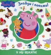 купити: Книга Свинка Пеппа.Я іду шукати! (Знайди і покажи)