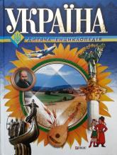 купить: Книга Україна Дитяча енциклопедія