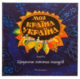 купить: Книга Моя країна Україна. Щоденник котячих мандрів