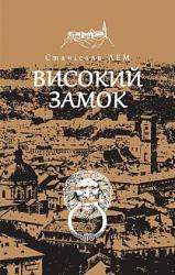 купить: Книга Високий замок
