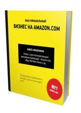 buy: Book Ваш официальный бизнес на Amazon.com