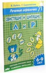 купить: Книга Свистящие и шипящие, [Л] и [Р]. 6-9 лет. Тетрадь
