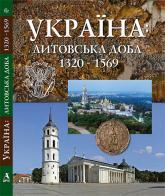 купити: Книга Україна: литовська доба 1320-1569