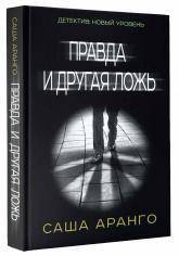 купить: Книга Правда и другая ложь