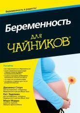купить: Книга Беременность для чайников