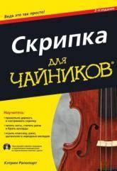 купить: Книга Скрипка для чайников (2-е издание)