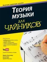купить: Книга Теория музыки для чайников (+аудиокурс)