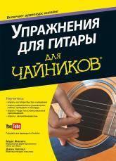 купить: Книга Упражнения для гитары для чайников (+аудиокурс)