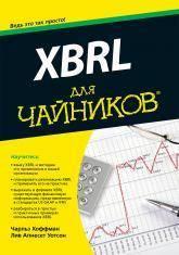 купити: Книга XBRL для чайников