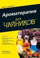 купити: Книга Ароматерапия для чайников