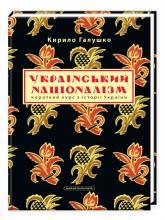 купити: Книга Український націоналізм