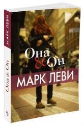 купити: Книга Она и Он