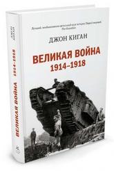 купити: Книга Великая война. 1914-1918