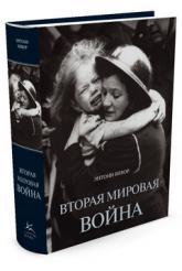 купить: Книга Вторая мировая война