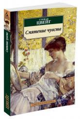 купити: Книга Смятение чувств