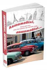 купить: Книга Автомобілі, автомобілі…