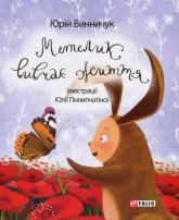 buy: Book Метелик вивчає життя