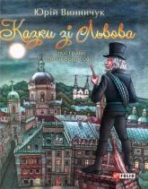 купити: Книга Казки зі Львова