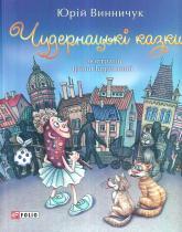 купити: Книга Чудернацькі казки
