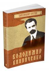 купити: Книга Володимир Винниченко