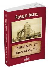 купить: Книга Реверанс Її Величності