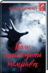 купить: Книга Коли приходить темрява