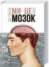 купить: Книга Ми - це наш мозок