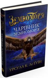 купить: Книга Чарівник земномор'я. Книга перша