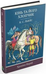 купить: Книга Хроніки Нарнії. Кінь та його хлопчик