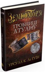 купити: Книга Гробниці Атуану. Книга друга