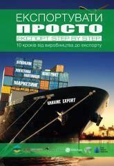 купить: Книга Експортувати просто. Експорт Step by Step. 10 кроків від виробництва до експорту