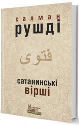 купити: Книга Сатанинські вірші