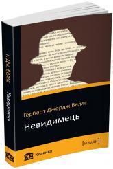 buy: Book Невидимець