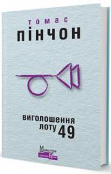 купити: Книга Виголошення лоту 49