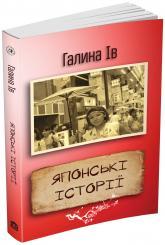 купить: Книга Японські історії
