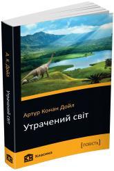 купити: Книга Утрачений світ