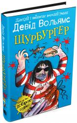 купить: Книга Щурбургер