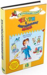 купить: Книга Тести з англійської мови для дітей від 2 до 5 років
