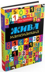 купить: Книга Жива математика