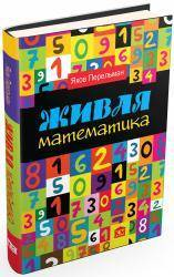 buy: Book Живая математика