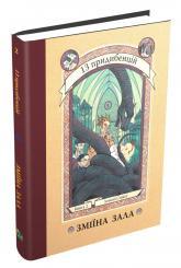 buy: Book Зміїна зала. Книга 2