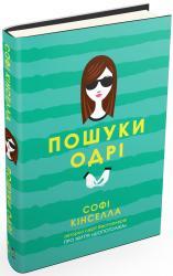 купити: Книга Пошуки Одрі