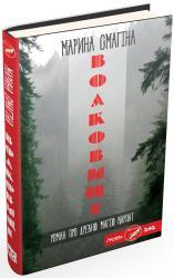 купить: Книга Волковиці