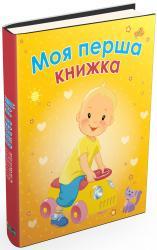 купить: Книга Моя перша книжка