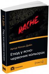 buy: Book Етюд у ясно-червоних кольорах