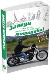 купить: Книга Заведи мотоцикл!